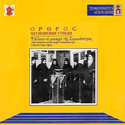 Скачать Альбом Хор Монастыря - картинка 4