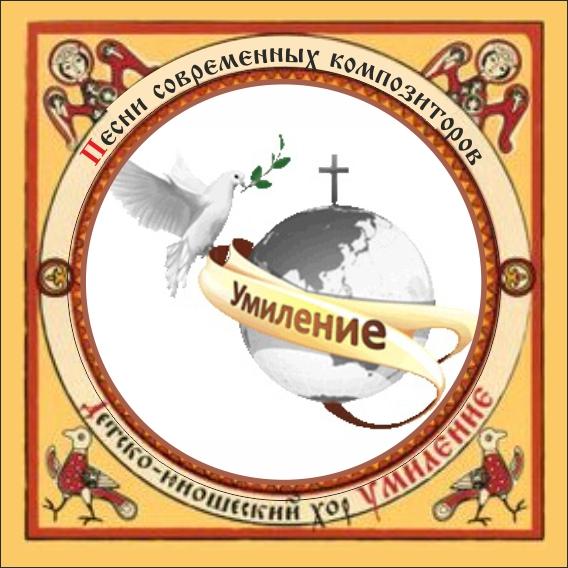 православные песни слушать онлайн видео