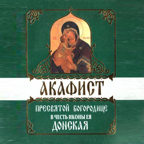 Акафист пр. богородицы