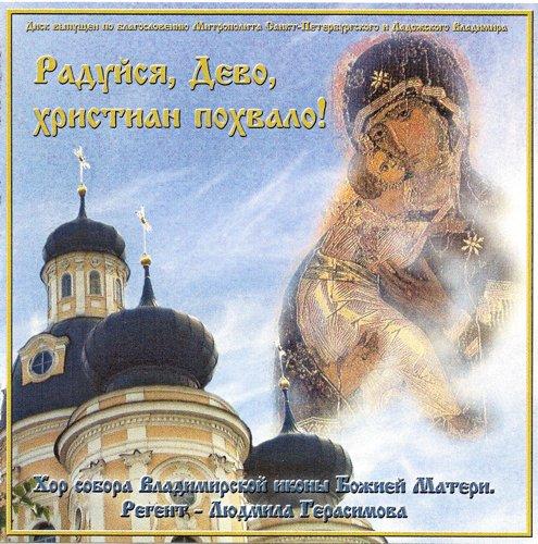 Молитва богородице песня скачать мп3