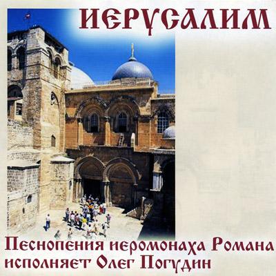 ОЛЕГ ПОГУДИН ПЕСНОПЕНИЯ ИЕРОМОНАХА РОМАНА СКАЧАТЬ БЕСПЛАТНО