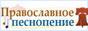 Православное песнопение